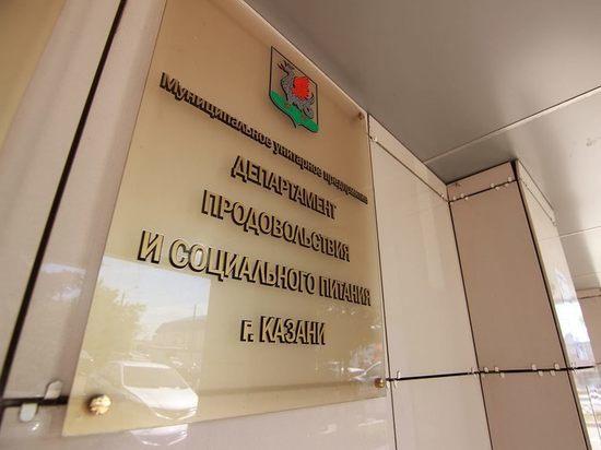 За нарушения антимонопольного законодательства к ответу привлечен Департамент питания Казани