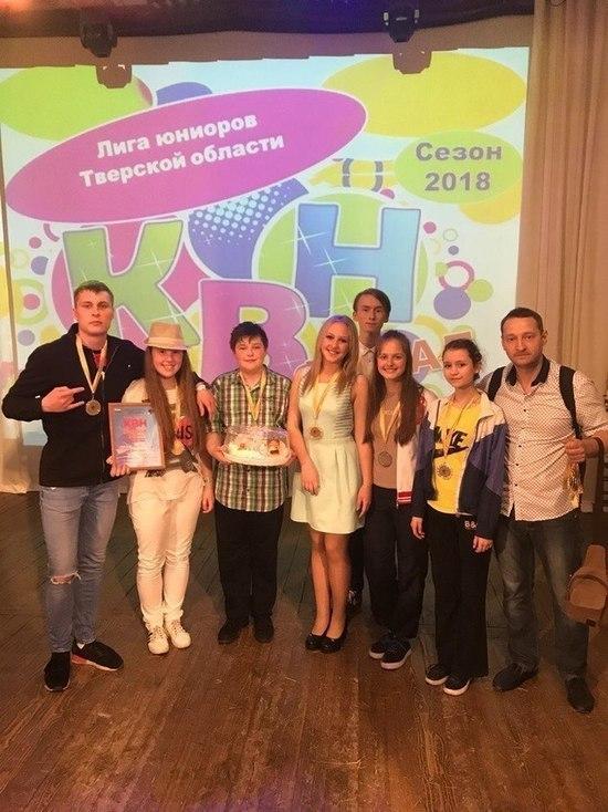 Команда КВН из Вышневолоцкого района Тверской области получила «бронзу»