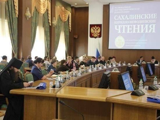 На Сахалине прошли «Кирилло – Мефодиевские чтения–2018»