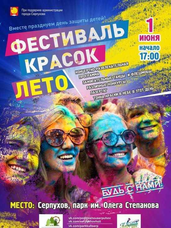 В Серпухове в первый день лета раскрасят все и вся