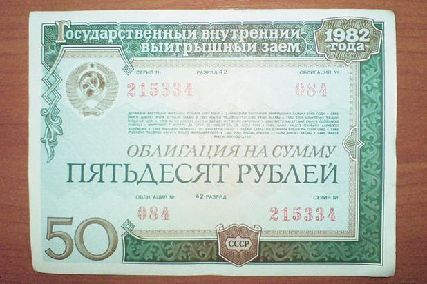 россии внутренний выигрышный заем 1992 года срочный займ денег на карту