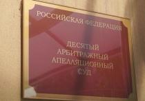 Апелляционный суд поставил точку в деле BMS – «Натива»