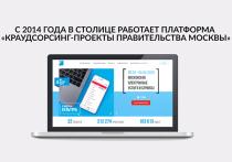 Москвичам предложили попробовать свои силы на платформе краудсорсинга