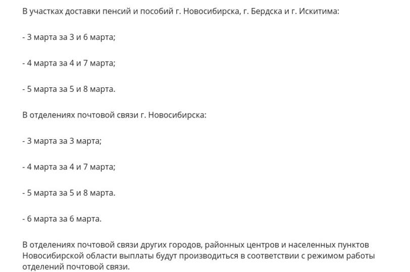 где получить пенсию в новосибирске