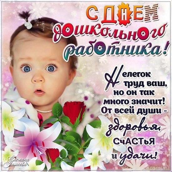 День воспитателя 27 сентября: прикольные открытки и теплые поздравления с праздником - МК Новосибирск