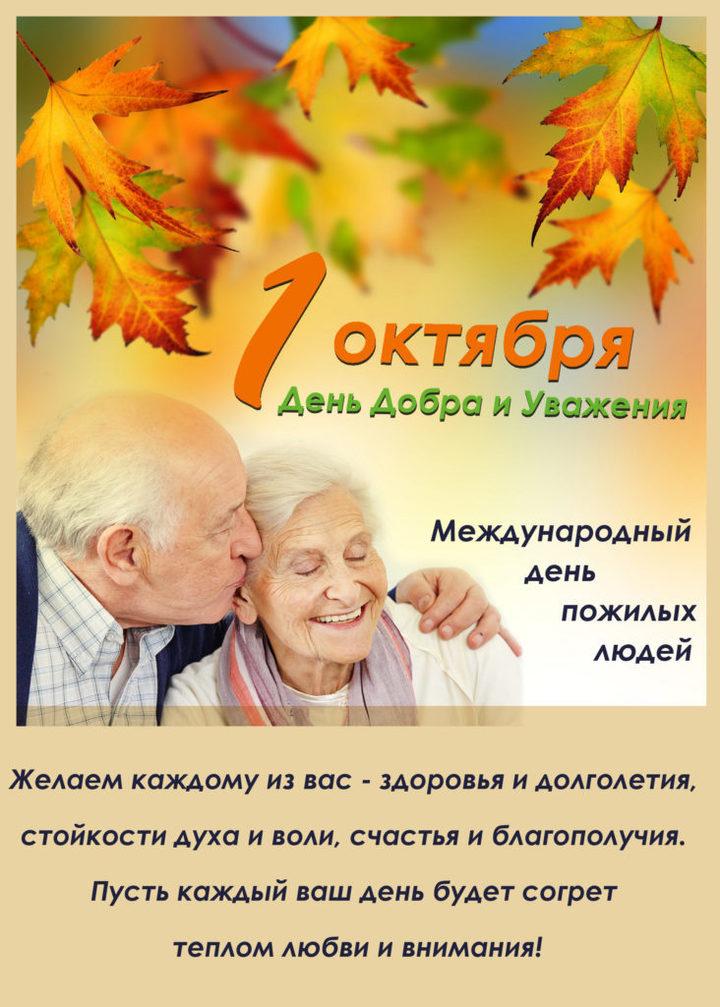 День пожилого человека 1 октября: подборка оригинальных открыток и душевных  поздравлений с праздником - МК Новосибирск