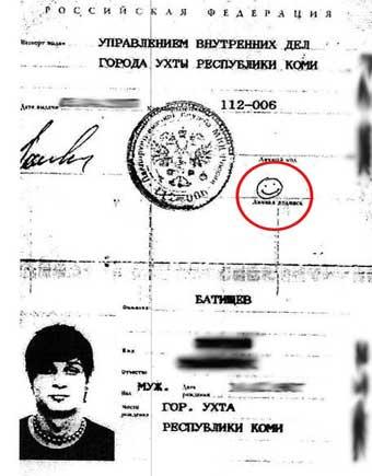 Личная подпись в паспорте 22-летнего жителя Ухты Евгения Батищева поставила в тупик сотрудников...