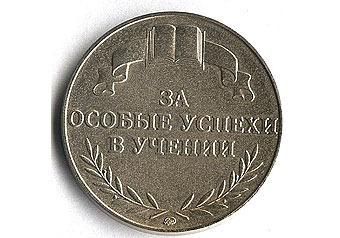 Из истории золотых и серебряных школьных медалей