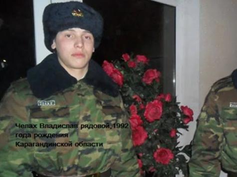 Казахский пограничник Челах никого не убивал