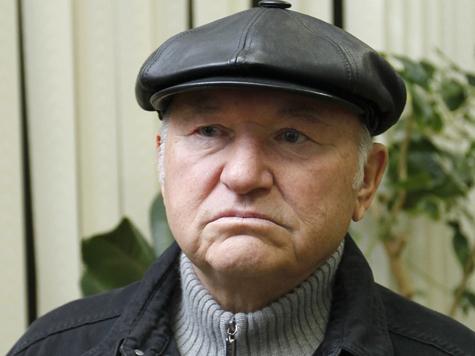 Юрий Лужков уверен, что не станет почетным москвичом