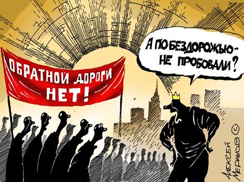 Россию сажают под домашний арест