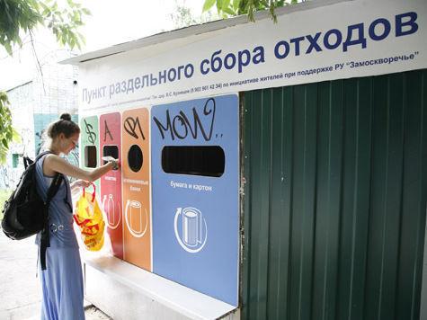 Все столичные округа перейдут на раздельный сбор мусора