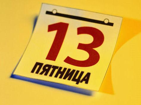 13 событий, произошедших в пятницу 13-го