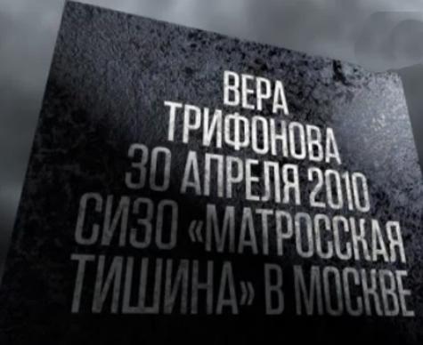 Дело о смерти Трифоновой дошло до прокуратуры