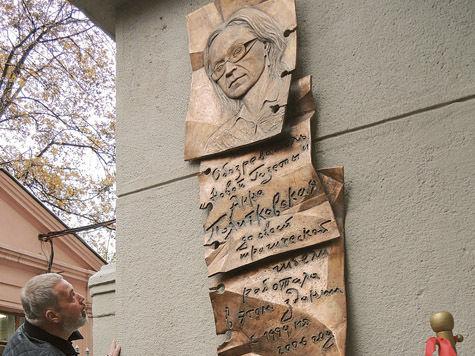 В Москве появилась мемориальная доска Анне Политковской