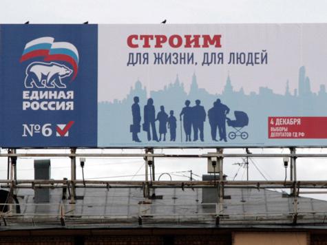 «Яблоку» не понравились плакаты «Единой России»