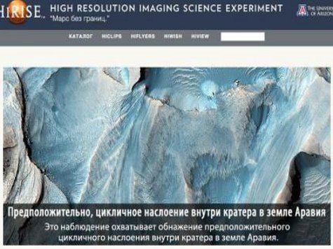 НАСА запустило первый русскоязычный сайт