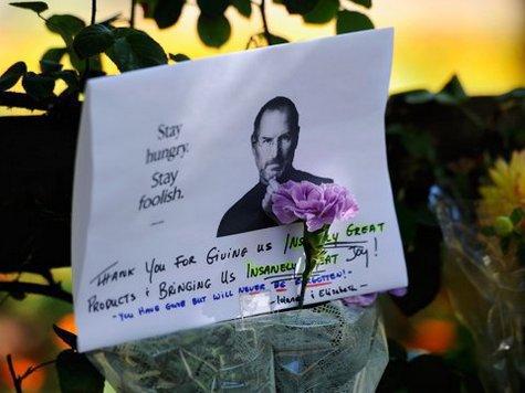 В США прошли похороны Стива Джобса