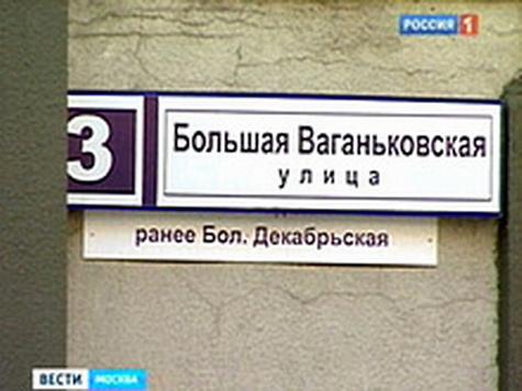Коммерсант смог переименовать улицу всего на несколько дней