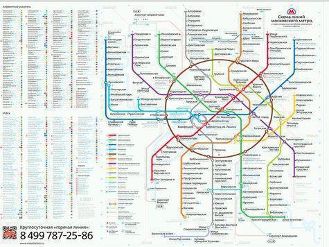Появление схемы метро студии