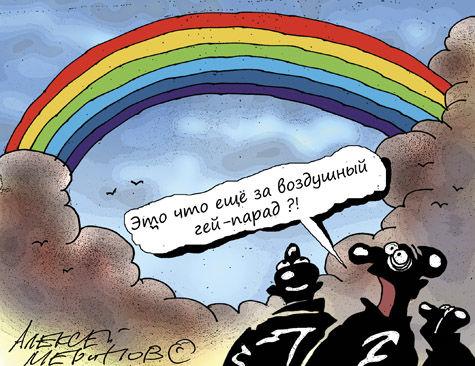 Олимпиада однополой любви