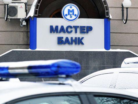 Руководство Мастер-Банка вызовут на допрос
