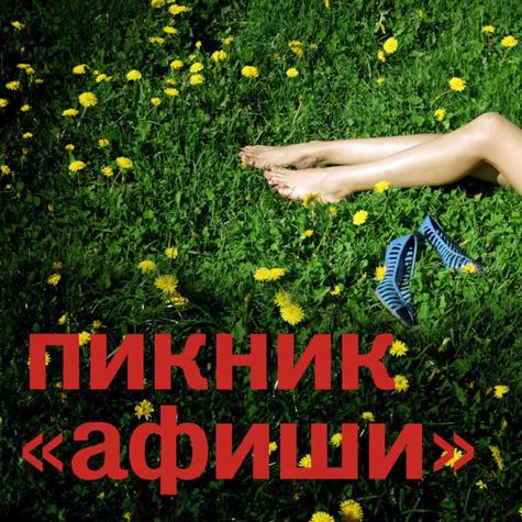 Пикник «Афиши» -2012
