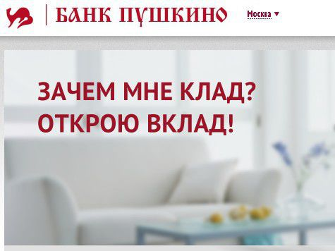 """Банку """"Пушкино"""" устроили """"черную речку"""""""