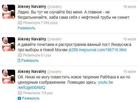 Твиттер Навального после освобождения. Волшебные трансформации
