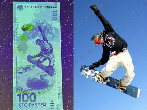 Изображение на олимпийской сторублевке взяли из фотобанка США