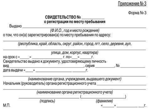 Парламентарии усовершенствуют порядок регистрации граждан