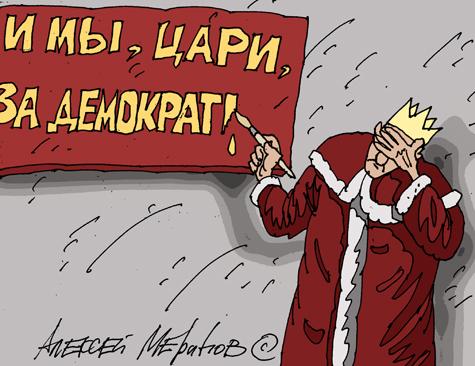 Папа Путин и блудный креативный класс