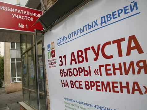 На выборах в Москве победили Пушкин и Менделеев