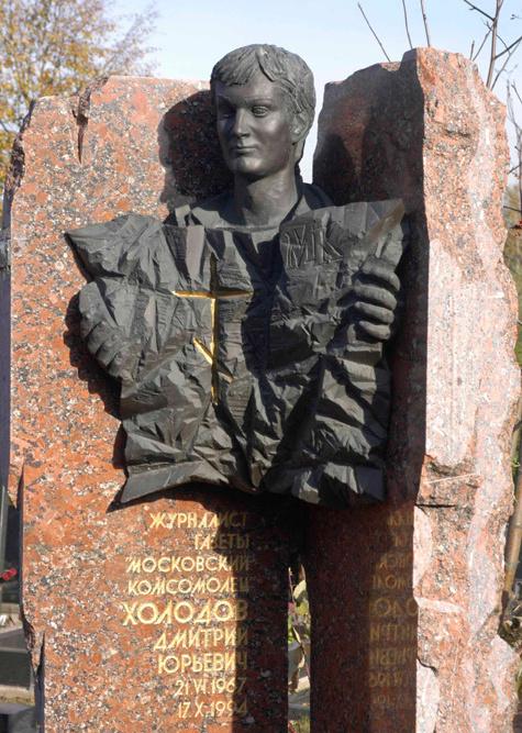 Как можно учиться на журналиста и не знать про Дмитрия Холодова?