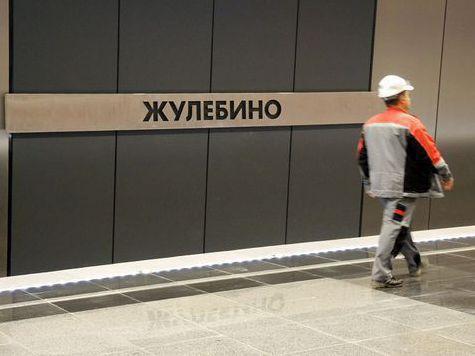 Открытие станций метро в Жулебино вновь перенесено