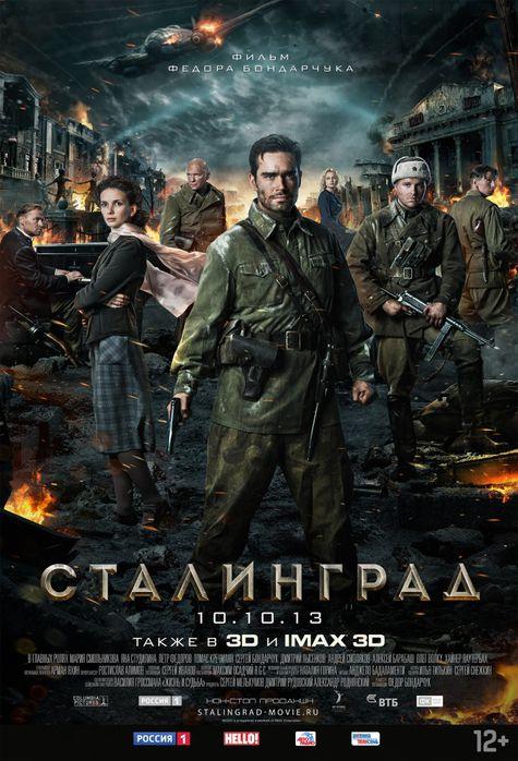 """""""Сталинград"""" атакует Голливуд"""
