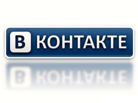 Соцсеть «Вконтакте» заблокировала сообщество «Оккупай-геронтофиляй»