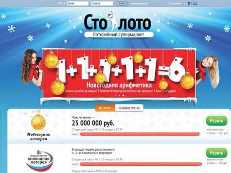 выигрыш лотерея интернет-магазин