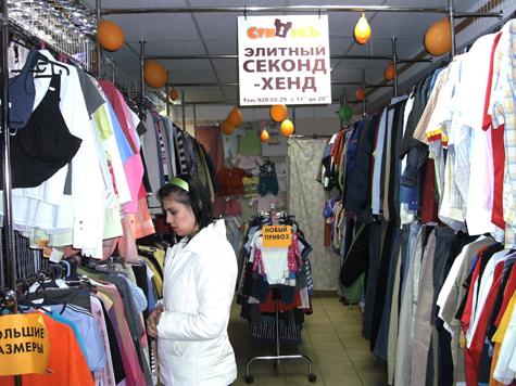 Сток и Секонд Хенд в Иркутске