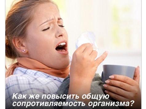 Как продержаться на плаву «холодных течений», обойдя «простудные вихри»?