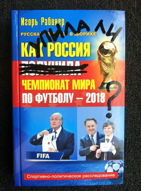 В FIFA Блаттера протолкнул тесть