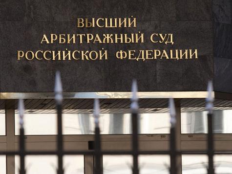 Совфед «похоронил» Высший арбитражный суд