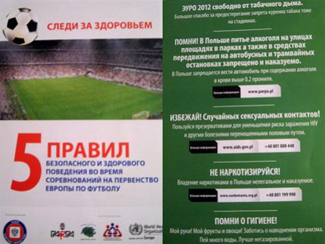 Поляки просят футбольных фанатов из России «не наркотизироваться» и заботиться о «наводнении организма»
