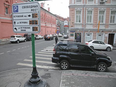Платная парковка внутри всего Бульварного кольца Москвы