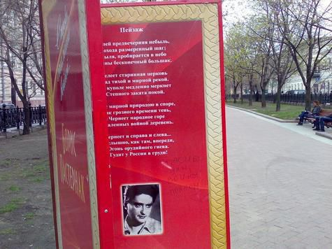Московские креативщики перепутали авторов стихов.
