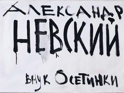 На выставки с MK.ru