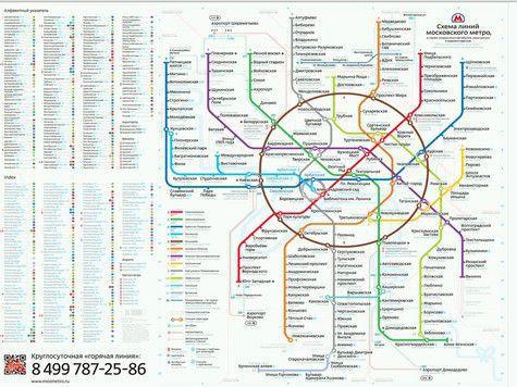 Схема метро будет понятна