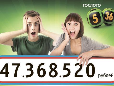 Лотерея «Гослото «5 из 36» бьет все рекорды!