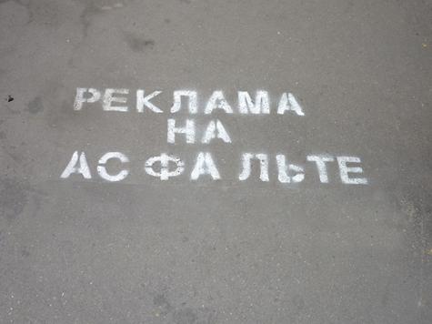 Рекламу на асфальте решено облагородить