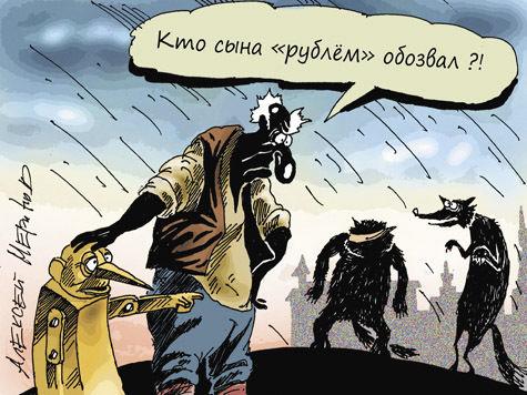 «Знаковый» рубль не спасет экономику России